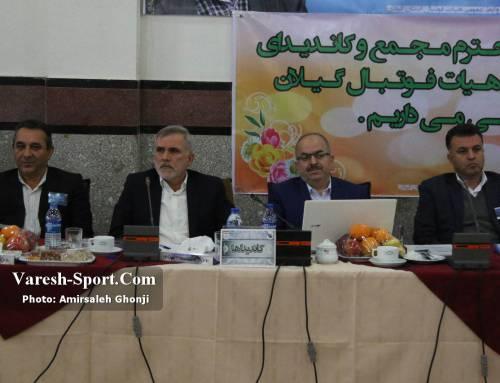 حاشیه نگاری انتخابات ریاست هیات فوتبال استان گیلان