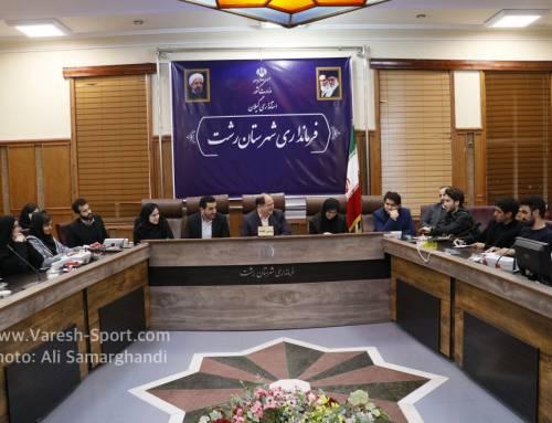 طرح شائبه مخالفت شورای تامین با بازسازی استادیوم عضدی رشت در جلسه فرماندار با جمعی از جوانان و فعالان اجتماعی رشت