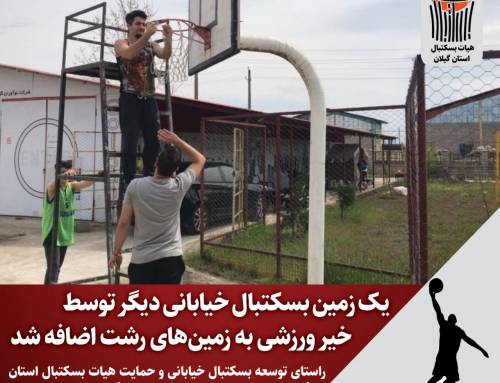 احداث یک زمین بسکتبال خیابانی دیگر در رشت