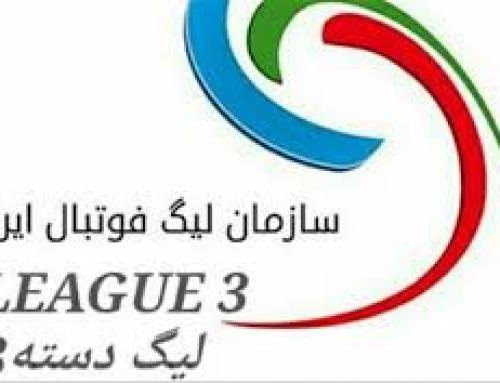 زمان قرعه کشی و آغاز مسابقات مرحله دوم لیگ سه فوتبال ایران مشخص شد