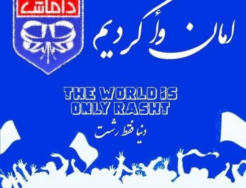 فوری: نهایی شدن خرید امتیاز مرحله دوم لیگ سه برای #داماش