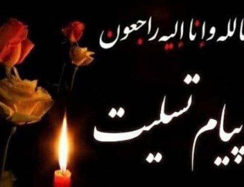 تسلیت به سیامک فراهانی سرمربی داماش گیلان