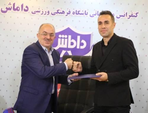 گزارش تصویری کنفرانس خبری باشگاه داماش